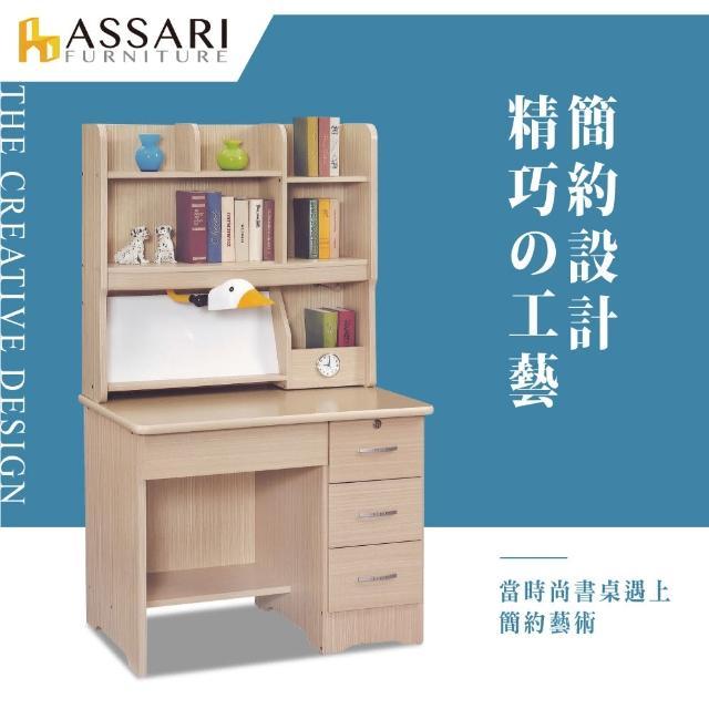 【ASSARI】楓禾3尺白板四抽書桌全組(寬90x深60x高165cm)