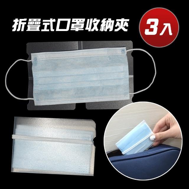 【3入組】折疊式口罩收納夾