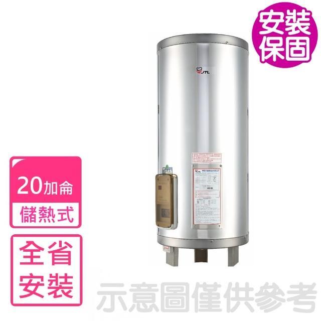 【送陶板屋餐券1張★喜特麗】20加侖落地式定溫定時型電熱水器(JT-EH120B)