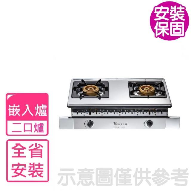 【送陶板屋餐券1張★喜特麗】全省安裝雙口銅爐頭嵌入爐白鐵瓦斯爐(JT-GU201S)