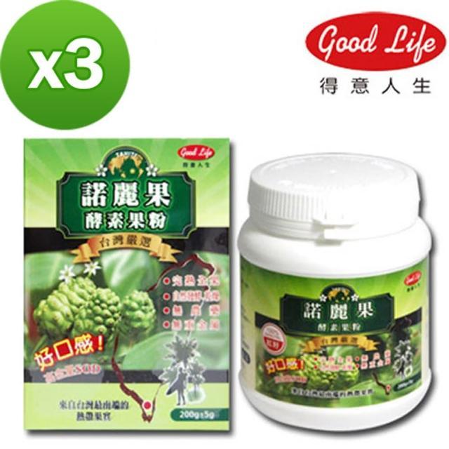 【得意人生】大溪地諾麗果酵素粉(200g/瓶) (3盒組)