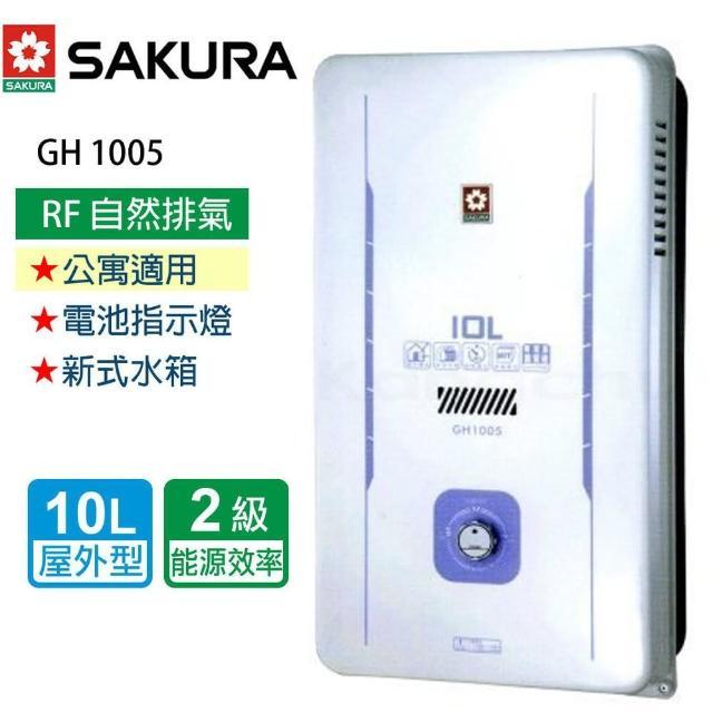 【SAKURA 櫻花】GH1005 10L屋外型自然排氣式熱水器(北北基含基本安裝)