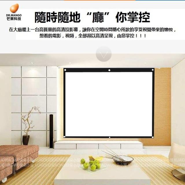 【DR.MANGO 芒果科技】100吋 投影機高畫質布幕(方便攜帶 安裝簡易)