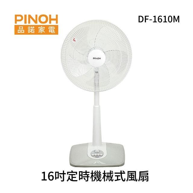 【PINOH 品諾】16吋 AC 機械式定時風扇(DF-1610M)