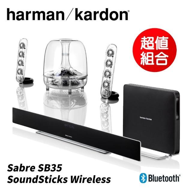 【Harman Kardon】Sabre SB35 環繞式家庭劇院組+SoundSticks Wireless藍牙喇叭(限量組)