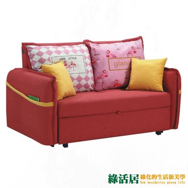 【綠活居】馬文 熱情紅棉麻布多功能沙發/沙發床(拉合式機能設計)