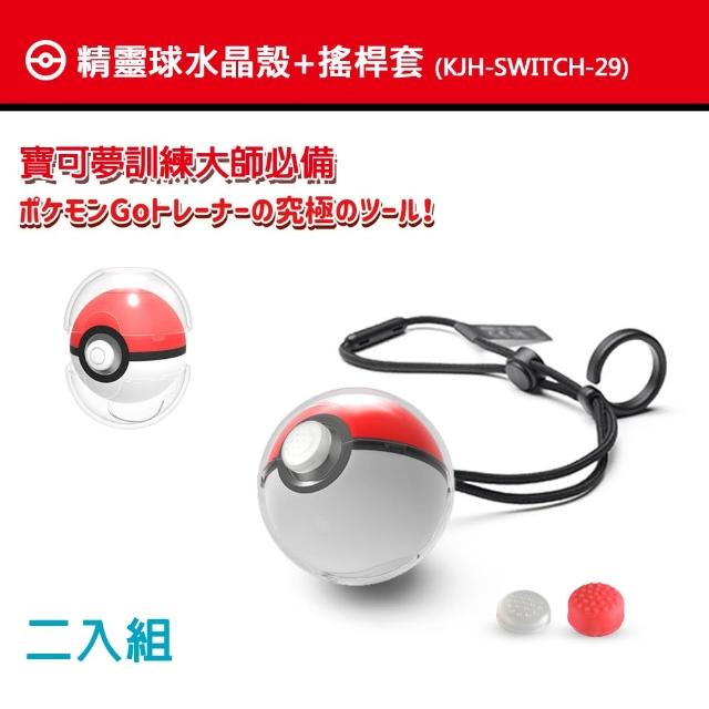 【Nintendo 任天堂】副廠 精靈寶可夢 精靈球專屬水晶殼+類比搖桿套 2入組(KJH-SWITCH-29)