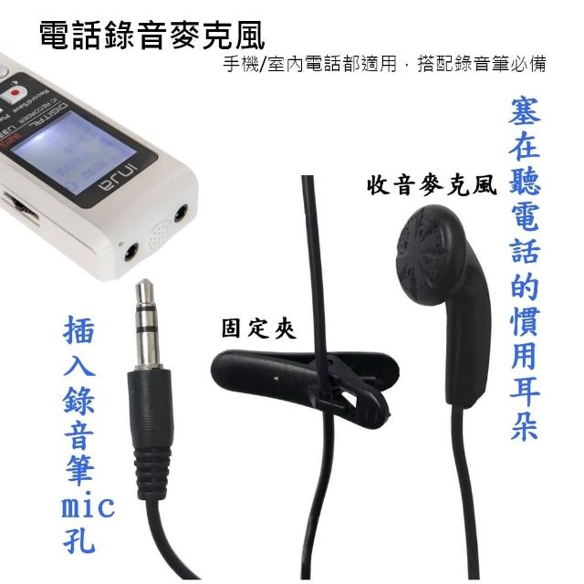 【VITAS/INJA】錄音筆電話收音麥克風(手機/室內電話均適用)