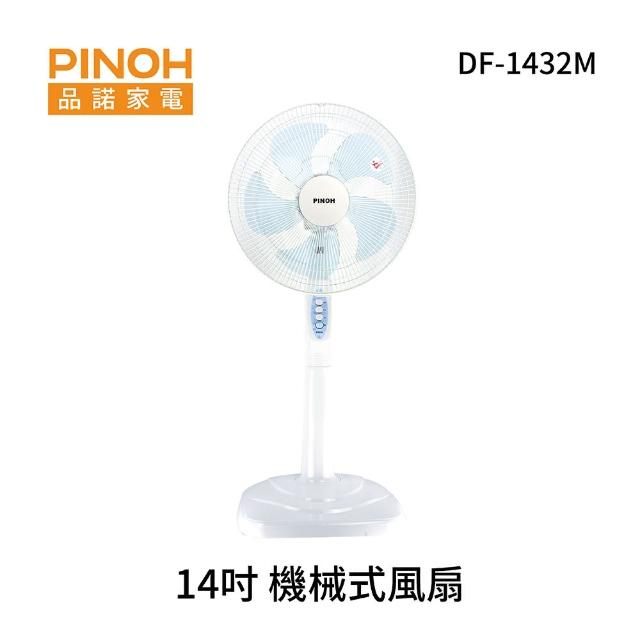 【PINOH 品諾】14吋 機械式風扇(DF-1432M)