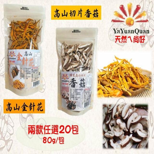 【亞源泉】台東特級切片香菇 高山金針花(兩款任選20包一組 80g)