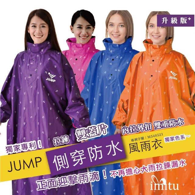 【JUMP 將門】側穿升級版 套頭式風雨衣x絕佳防水 JP8778B(2XL-4XL 二入組)