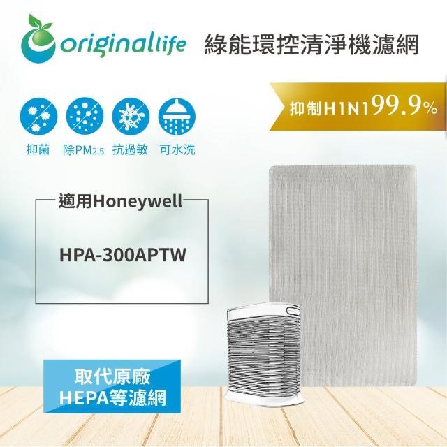 【Original Life】適用HoneyWell:HPA-300APTW 空氣清淨機濾網★長效可水洗