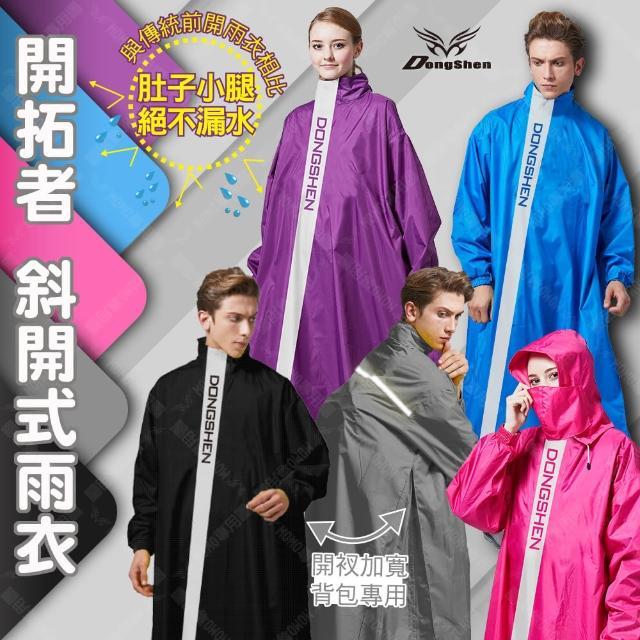 【東伸】開拓者斜開式背包雨衣(斜開 前開 背包雨衣)