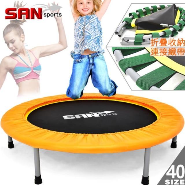 【SAN SPORTS 山司伯特】跳跳樂40吋折疊彈跳床-織帶跳跳床(C144-B40)