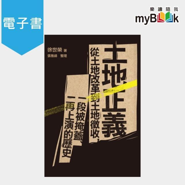 【myBook】土地正義:從土地改革到土地徵收 一段被掩蓋、一再上演的歷史(電子書)