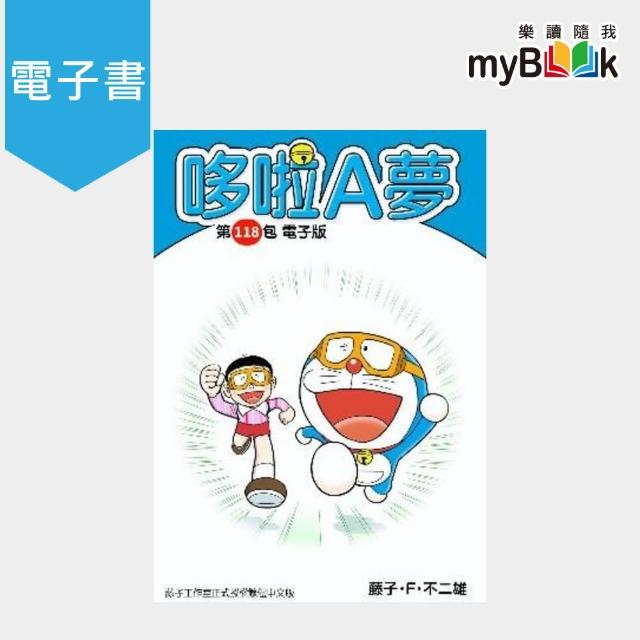 【myBook】哆啦A夢 第118包 電子版(電子書)