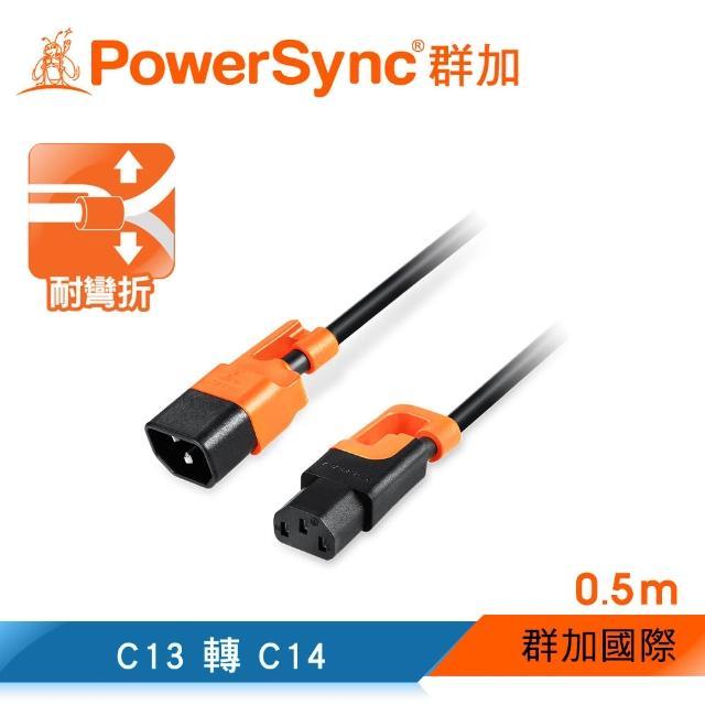 【PowerSync 群加】抗搖擺PDU伺服器電源延長線/C13轉C14/0.5m(MPCQKG0005)
