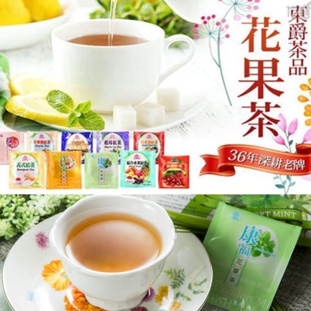 【DONG JYUE】東爵36年深耕老牌專業花果茶包20包(多種茶包任選.每盒20包入)