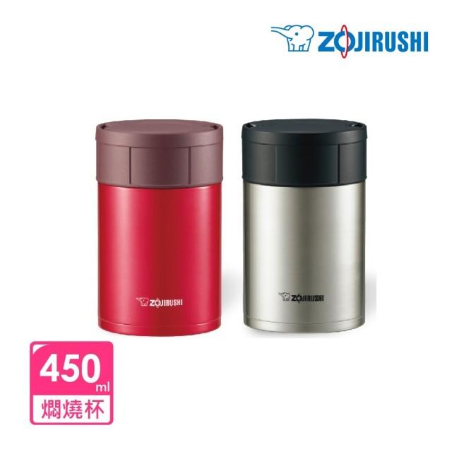 【ZOJIRUSHI 象印】450ml可分解杯蓋不鏽鋼真空燜燒杯(SW-HAE45)