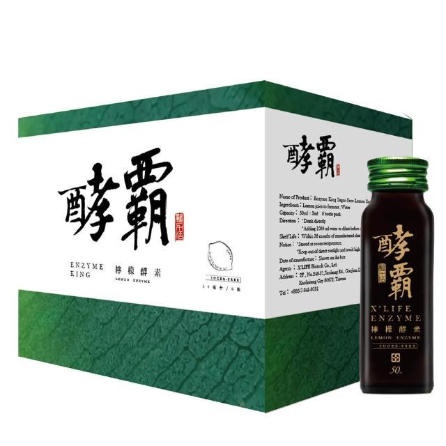 【新力活】檸檬酵霸50ml(6入組/多酚/酵素)