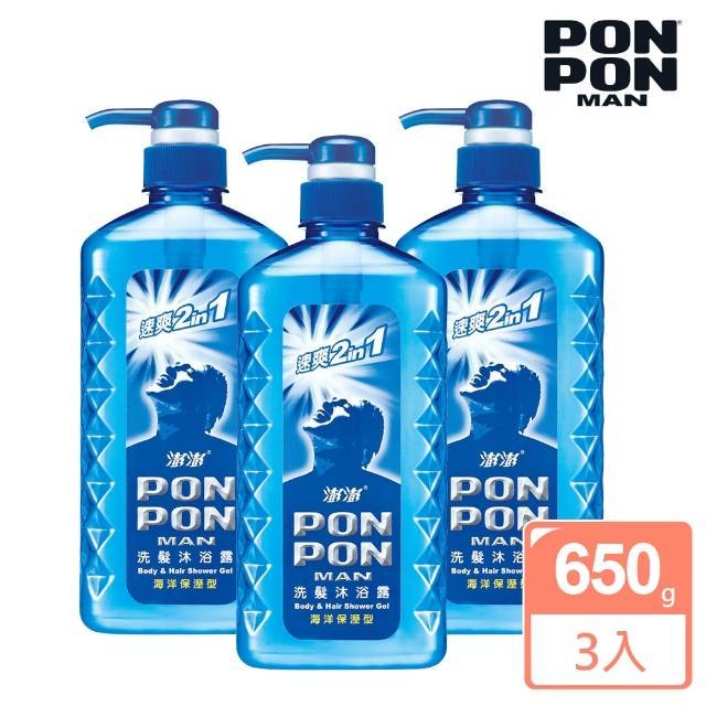 【澎澎MAN】速爽2in1 洗髮沐浴露-海洋保濕型-650gx3(團購優惠組)