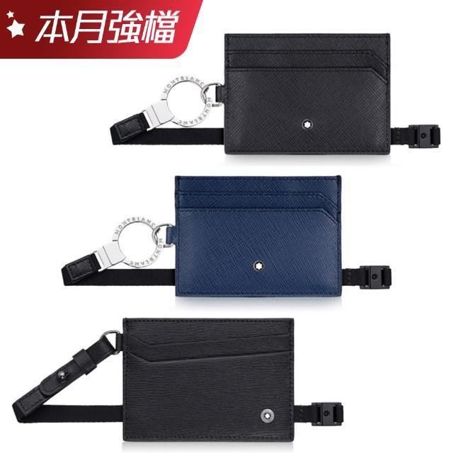 【MONTBLANC 萬寶龍】暢銷經典  卡夾/證件套/名片夾/零錢包(多款任選)