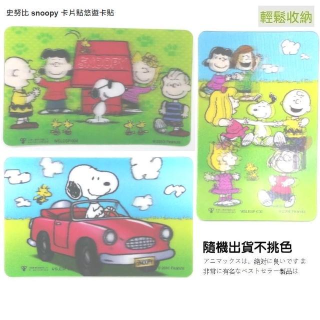 【SNOOPY】卡片貼悠遊卡貼公司卡貼紙(多款隨機出貨 值得珍藏)