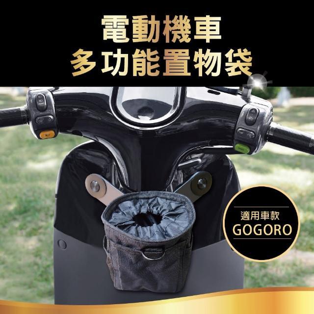 【SINYI】電動機車多功能置物袋(gogoro適用 收納袋 黑色 卡其色 軍綠色)