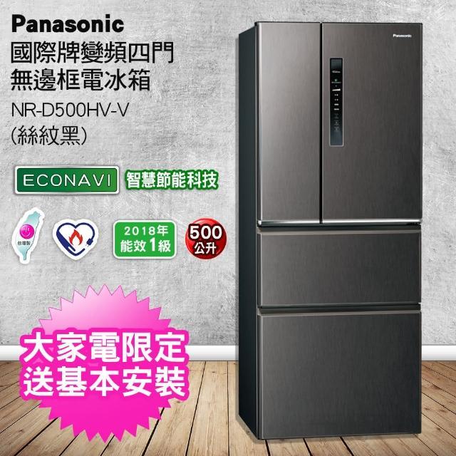 【Panasonic 國際牌】500公升一級能效四門變頻冰箱(NR-D500HV-V 絲紋黑)