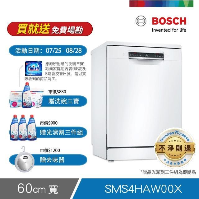 【BOSCH 博世】指定滿額送mo幣 13人份 獨立式洗碗機 含基本安裝(SMS53E12TC)