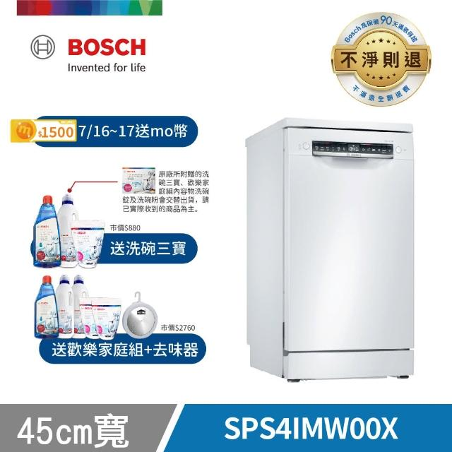 【BOSCH 博世】指定滿額送mo幣 10人份 獨立式洗碗機 含基本安裝(SPS46MW00X)