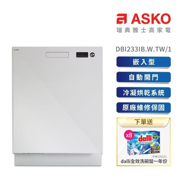【瑞典ASKO】洗碗機DBI233IB.W崁入型(白色/110V)