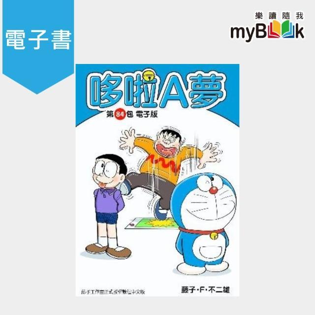 【myBook】哆啦A夢 第84包 電子版(電子書)