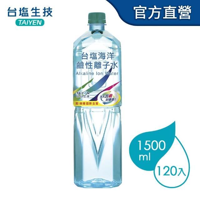 【台鹽】海洋鹼性離子水(1500mlx12瓶x10箱)