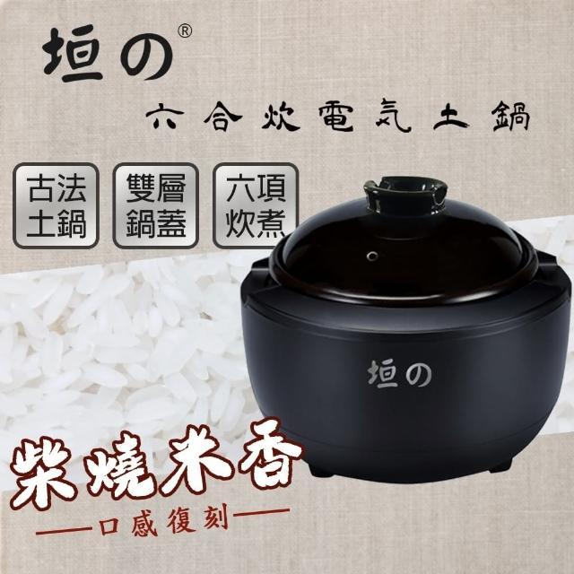 【張鳳書推薦】垣戊御首燒六合炊土陶鍋(CU-5558)