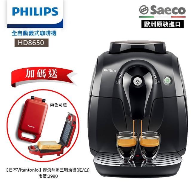 【Philips 飛利浦】全自動義式咖啡機(HD8650)+【日本Vitantonio】厚燒熱壓三明治機(番茄紅/雞蛋白)