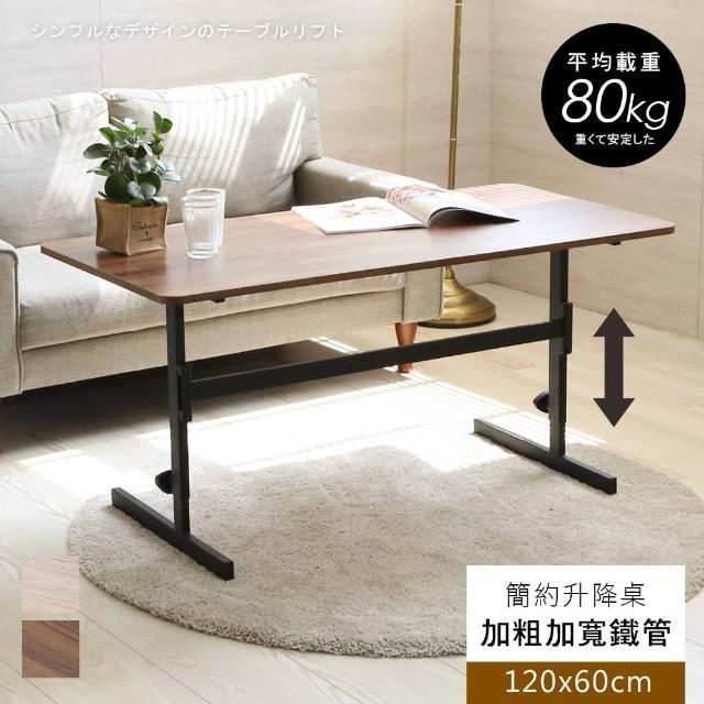 【Akira】MIT多功能120cm大桌面加粗方管升降桌(工作桌 書桌 辦公桌 電腦桌 茶几)