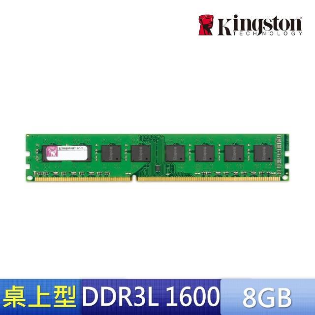 【Kingston 金士頓】★DDR3L-1600 8G桌上型記憶體 低電壓1.35V(KVR16LN11/8)