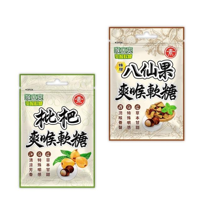 【Honey Song 喉立爽】經典枇杷、蜂膠八仙果(全素 / 夾鏈包 / 30g)