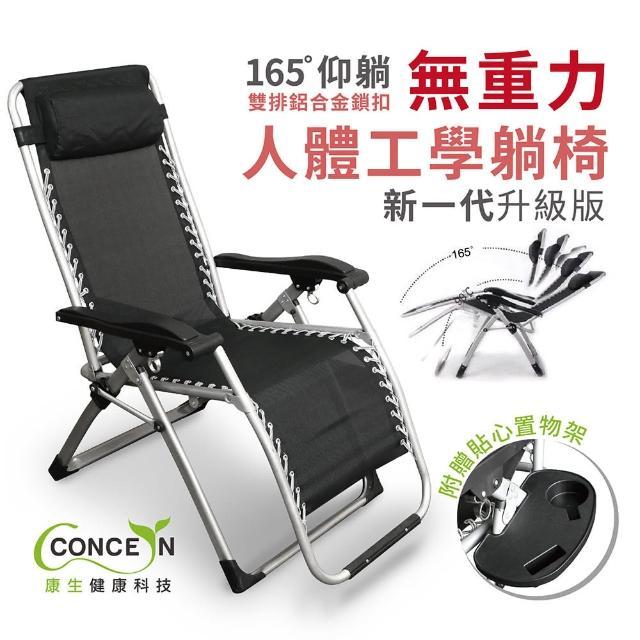 【Concern 康生】人體工學無重力休閒躺椅 CON-777(人體工學設計 翹翹板原理)