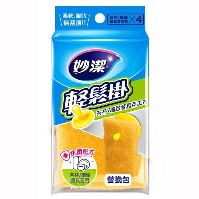 【妙潔】輕鬆掛茶杯細緻餐具菜瓜布(替換包-4片)