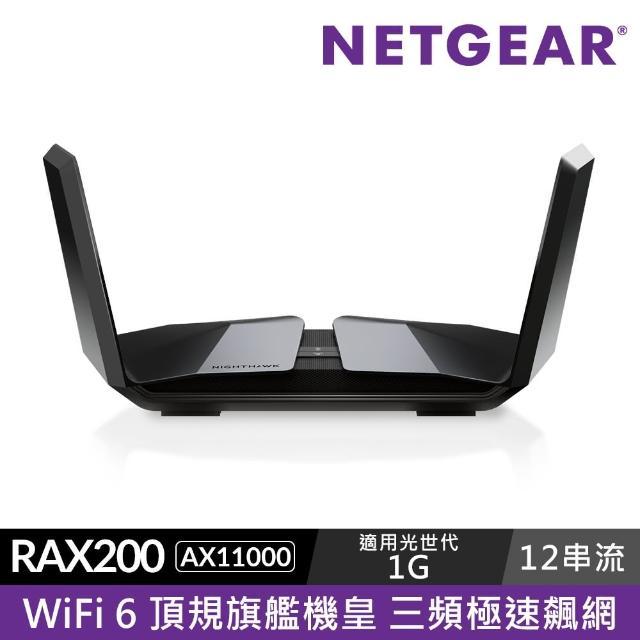 【NETGEAR】NETGEAR RAX200 夜鷹 AX1100 12串流 WiFi 6 三頻 智能路由器 分享器(支援iPhone 11全系列傳輸)