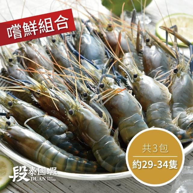 【段泰國蝦】屏東鮮凍泰國蝦嚐鮮組3包入(600g±10%/包)