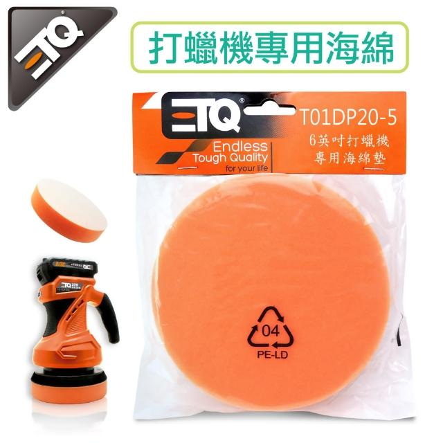 雙11限定【ETQ USA】6英吋打蠟機海棉墊(抗磨耐用 韌性佳)