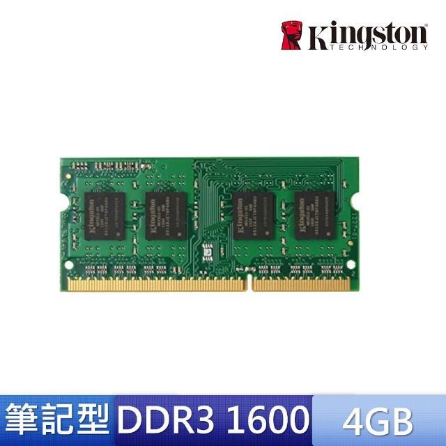【Kingston 金士頓】★DDR3L-1600 4G筆記型記憶體 低電壓1.35V(KVR16LS11/4)