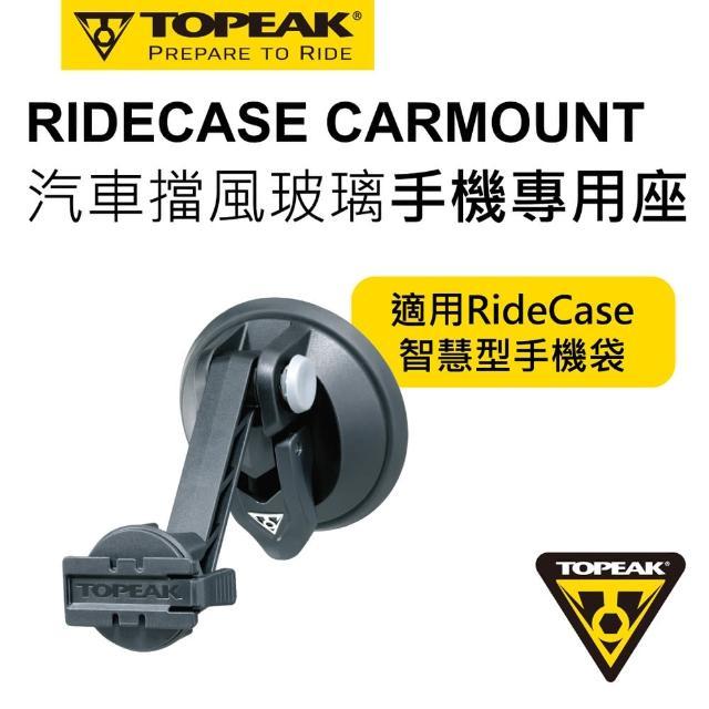 【TOPEAK】TOPEAK RIDECASE CARMOUNT 汽車擋風玻璃手機專用座