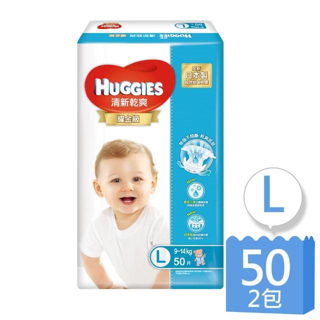 【好奇】耀金級 清新乾爽黏貼型紙尿褲 L50片X2包