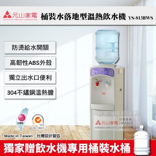 【獨家贈專用水桶】元山牌 桶裝水落地型溫熱開飲機(YS-813BWS)