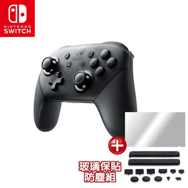【Nintendo 任天堂】原廠 Switch Pro無線震動控制器(台灣公司貨+玻璃保貼+防塵豪華組)
