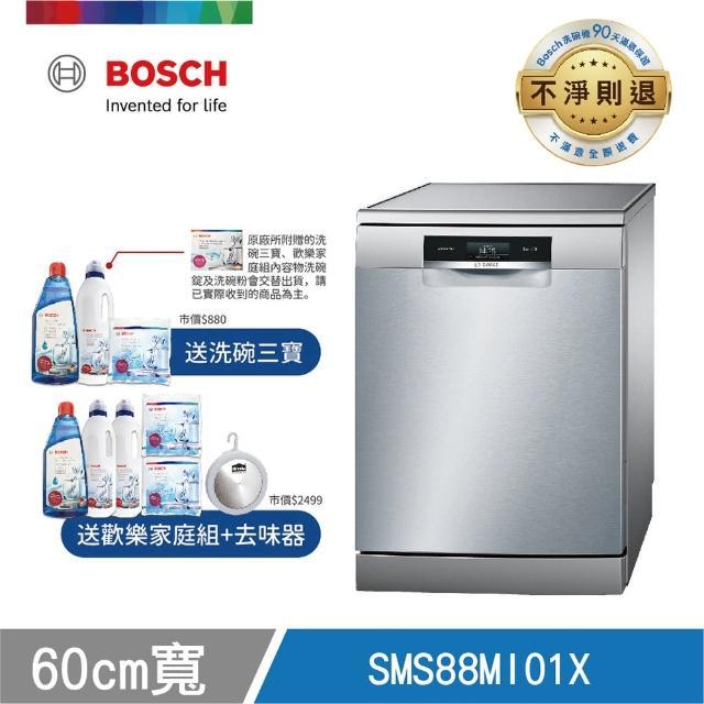 【BOSCH 博世】指定滿額送mo幣 14人份 獨立式洗碗機 含基本安裝(SMS88MI01X)